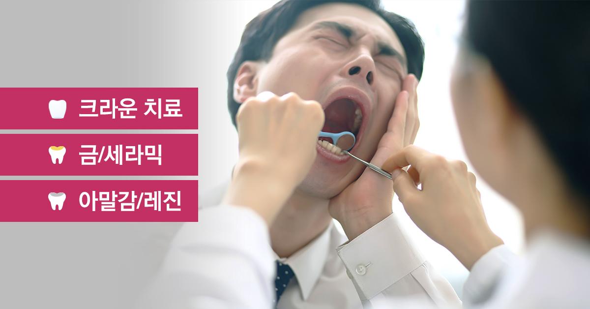 보험 – 치과2